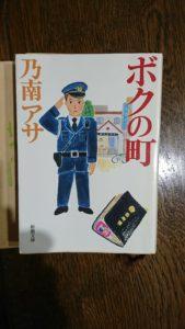乃南アサ、ボクの町、警察官採用試験
