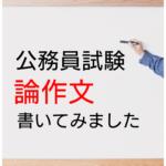 神奈川県、公務員、職員、論作文