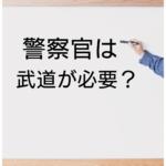 警察官、武道、柔道、剣道