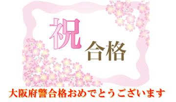 大阪府警、警察官、採用試験、合格、対策