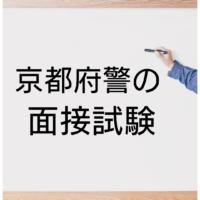 京都府警、二次試験、面接、警察官、採用試験、質問内容