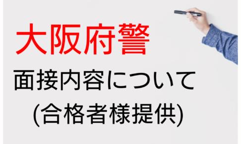 大阪府警、警察官採用試験、二次試験、面接、雰囲気、対策