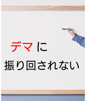 警察官、採用試験、身辺調査、大阪府警、デマ