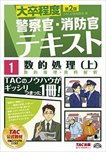 大阪府警、一次試験、問題、予備校