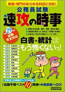 大阪府警、一次試験、対策