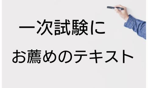 大阪府警、警察官採用試験、一次試験、試験問題