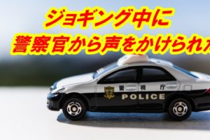 ミニパト、警察官、職質