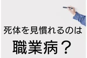 警察、死体、大阪ガス、変死、職業病
