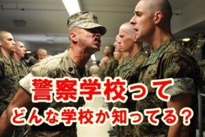 大阪府警、警察学校、教官、厳しい