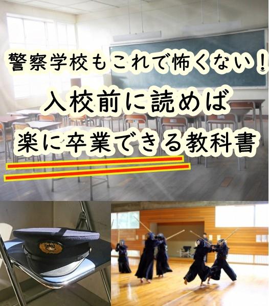 警察学校、入校待ち、警視庁、大阪府警