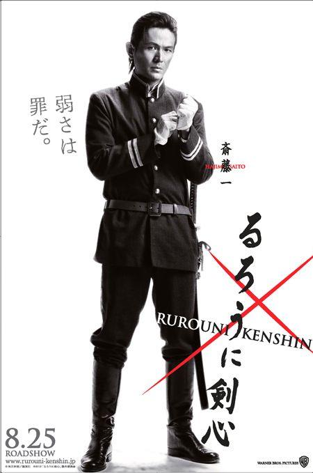 警察官、制服、斎藤一