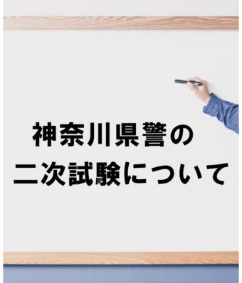 神奈川県警、採用試験、二次試験、面接、体力試験