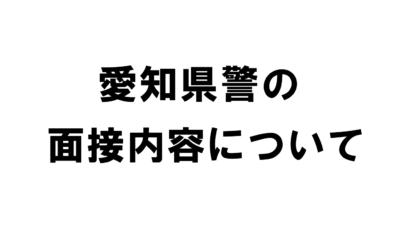 愛知県警、二次試験、面接