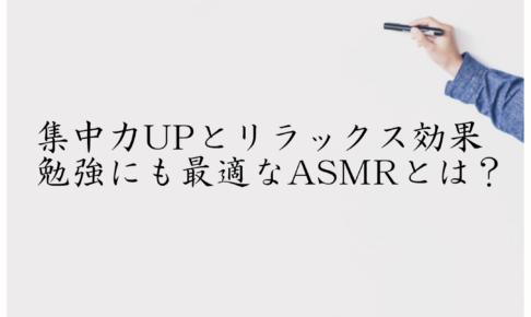 ASMR、ヒーリング、受験勉強、集中、音源
