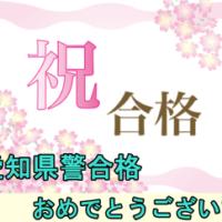 愛知県警、警察官採用試験、面接、二次試験