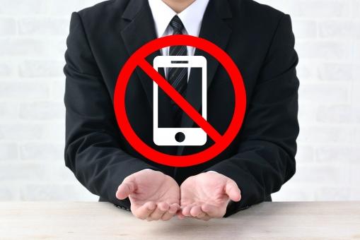 警察学校、スマホ、携帯電話