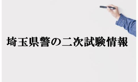 埼玉県警、二次試験、面接