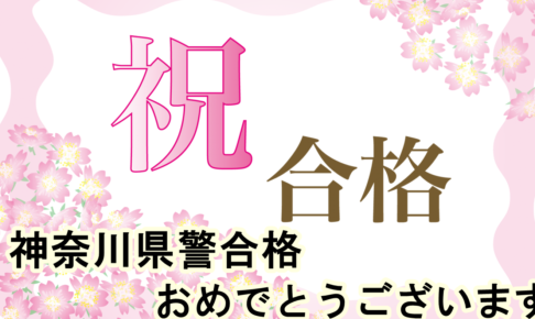 神奈川県警、警察官採用試験、警察官になるには