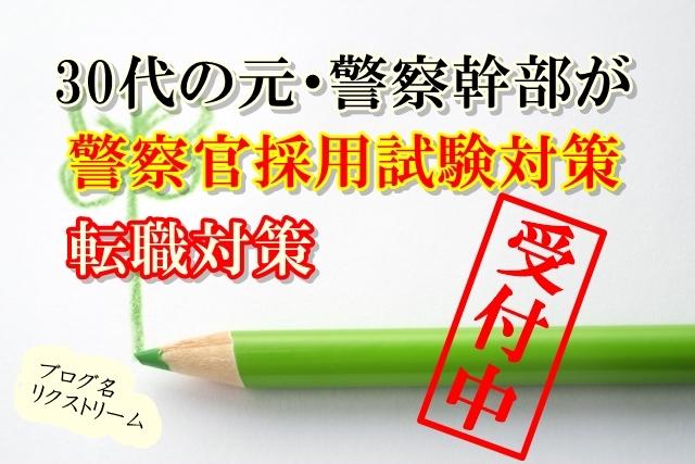警察官採用試験対策のリクストリームは警視庁、大阪府警など全国対応
