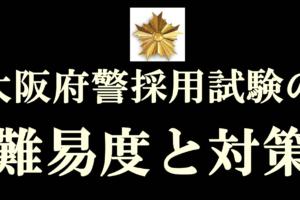 大阪府警、難易度、倍率、採用試験