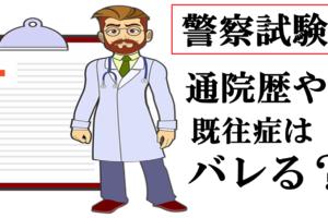 警察 試験、病歴、通院歴