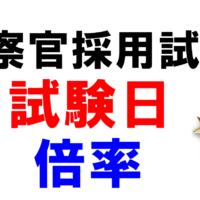 警察官採用試験、倍率、日程、試験日