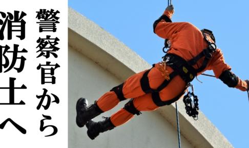 警察から消防への転職、消防採用試験