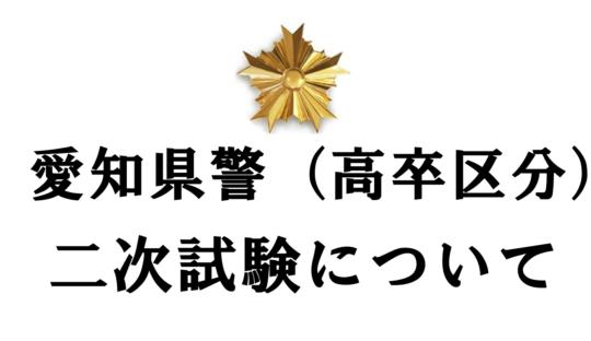 愛知県警、二次試験、高卒区分、採用試験、警察官