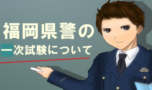 福岡県警一次試験の面接質問内容と体力試験について