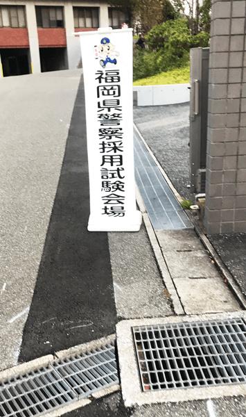 福岡県警、採用試験、面接、一次試験