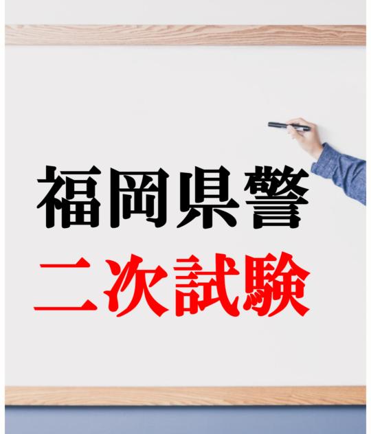 福岡県警、二次試験、面接、適性検査