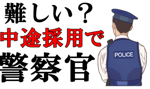 警察、試験、中途採用、転職