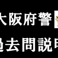 大阪府警の過去問とエントリーシートと小論文テーマ