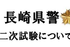 長崎県警の二次試験(面接や体力テスト)について