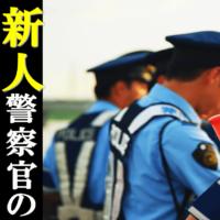 警察官の仕事内容ややりがい、警察学校の実態について