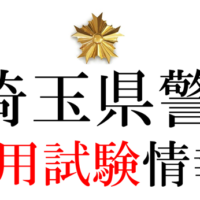 埼玉県警採用試験と二次試験の面接