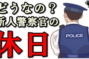 警察官の休日と残業と勤務時間