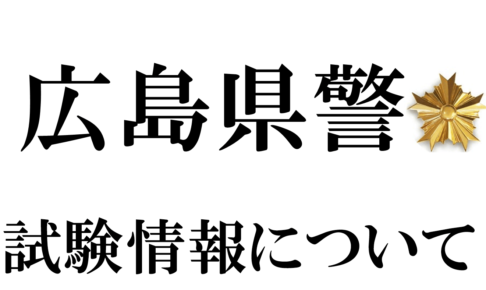 広島県警の面接やボーダー