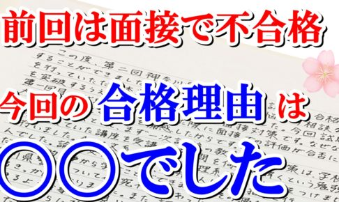 警視庁と神奈川県警の採用試験合格