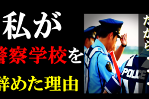 警察学校、辞める、離職率