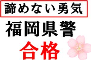 福岡県警採用試験