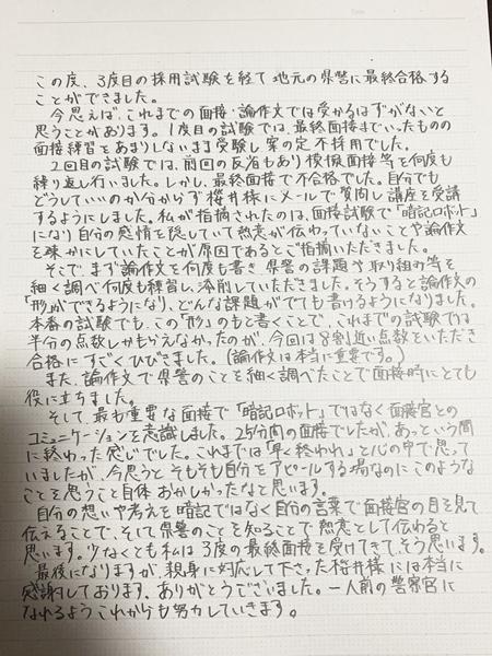 福岡県警採用試験に合格