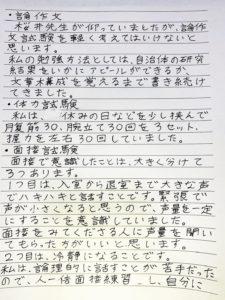 大阪府警、試験