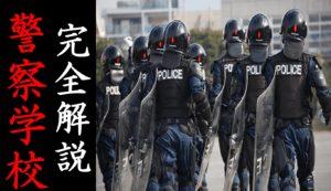 警察学校の地獄の訓練