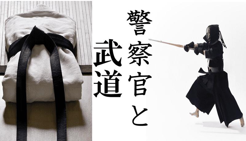 警察官の剣道と柔道