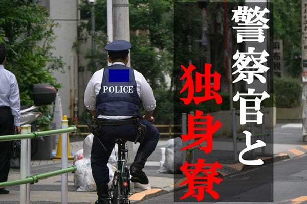警察官と独身寮