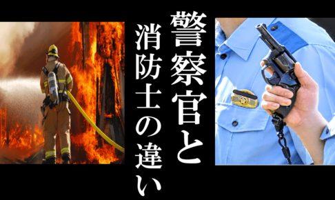 消防士と警察官